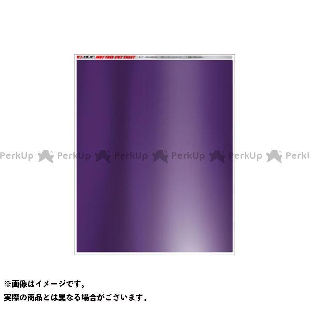 エムディーエフ 汎用 ドレスアップ・カバー フリーカット グラフィックシート ラージ カラー:ミラーバイオレッド MDF