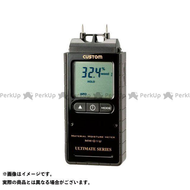 カスタム 計測機器 MM-01U アルティメットシリーズ水分計 custom