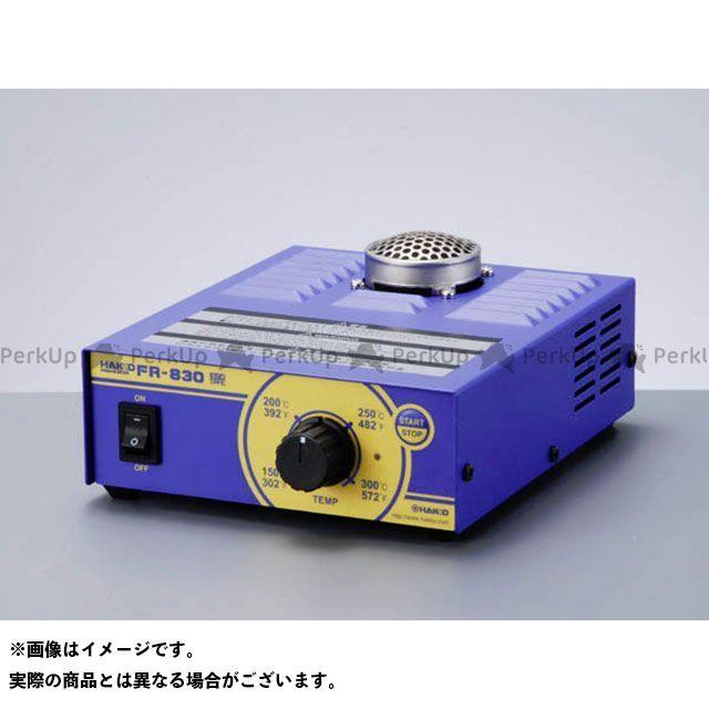 送料無料 HAKKO ハッコー 作業場工具 FR830-01 鉛フリーはんだ用プリヒーター