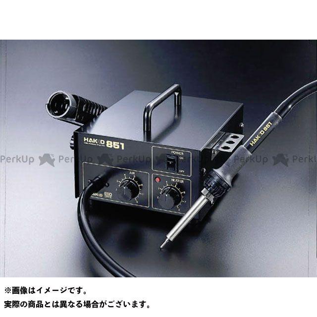 【無料雑誌付き】HAKKO 作業場工具 851-1 SMDリワークステーション ハッコー