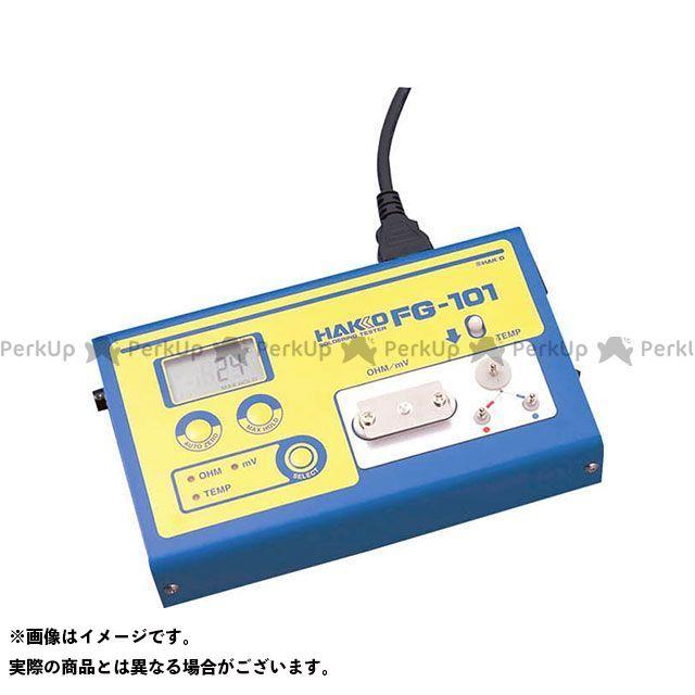 【本物保証】 HAKKO:パークアップバイク はんだこてテスター ハッコー 計測機器 FG101-01  店-DIY・工具
