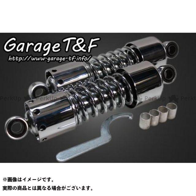 ガレージティーアンドエフ ビラーゴ250(XV250ビラーゴ) リアサスペンション関連パーツ ツインサスペンション280mm カラー:メッキ ガレージT&F