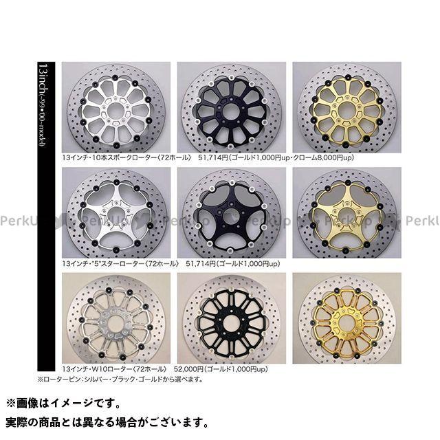 ミスミエンジニアリング ハーレー汎用 ディスク 社外キャリパー専用 ブレーキローター 13インチ・10本スポークローター インナーローター:ゴールド ローターピン:シルバー 結合方式:ボルト締めタイプ ミスミ