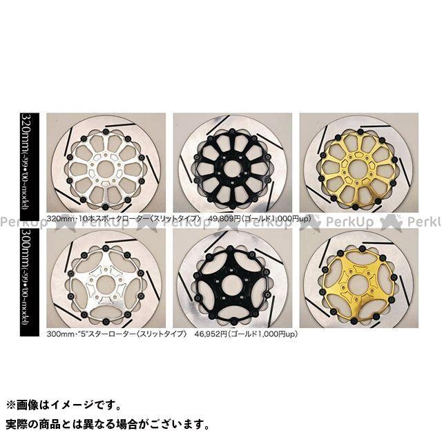 ミスミエンジニアリング ハーレー汎用 ディスク 社外キャリパー専用 ブレーキローター 11.8インチ・5スターローター(スリット) インナーローター:ブラック ローターピン:ゴールド 結合方式:ボルト締めタイプ ミスミ