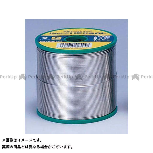 【無料雑誌付き】HAKKO ハンドツール FS501-01 鉛フリーはんだ0.8MM 1KG ハッコー