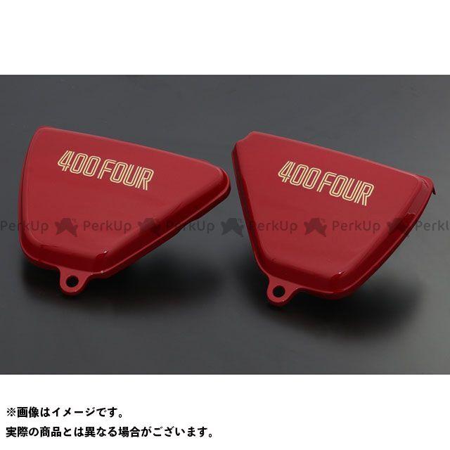 送料無料 ピーエムシー CB400フォア カウル・エアロ サイドカバー(レッド)