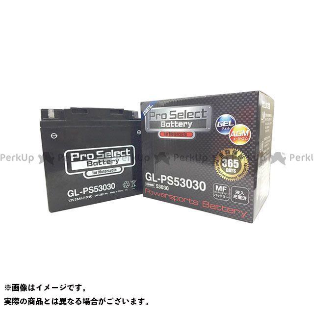 【エントリーで更にP5倍】Pro Select Battery 汎用 バッテリー関連パーツ GL-PS53030(53030互換) ジェルタイプ 液入り充電済み プロセレクトバッテリー
