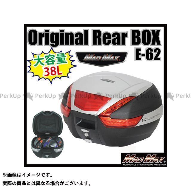 MADMAX 汎用 ツーリング用ボックス バイク リアボックス 38L(ブラック/シルバー) リフレクターカラー:レッド マッドマックス