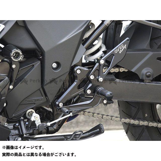 【無料雑誌付き】OVER RACING GSX250R バックステップ関連パーツ バックステップ 4ポジション(ブラック) オーバーレーシング