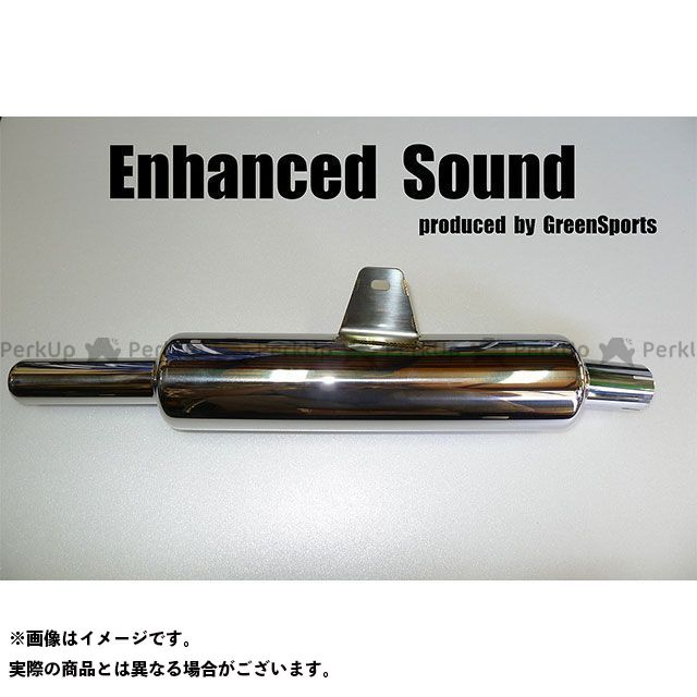 Enhanced Sound SR400 マフラー本体 SR400用キャプトンタイプスリップオンマフラー エンハンスドサウンド