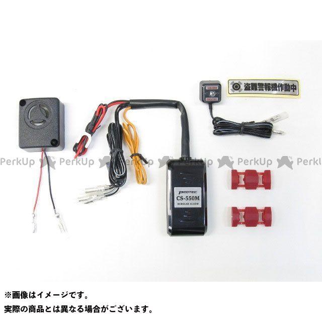 PROTEC ニンジャ250R 盗難防止装置 盗難警報機 CS-K02  プロテック
