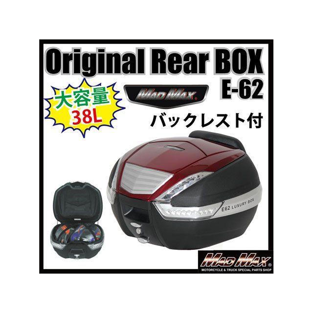 送料無料 マッドマックス 汎用 ツーリング用ボックス バイク リアボックス 38L バックレスト付(ブラック/レッド) リフレクター:クリア×LEDオレンジ