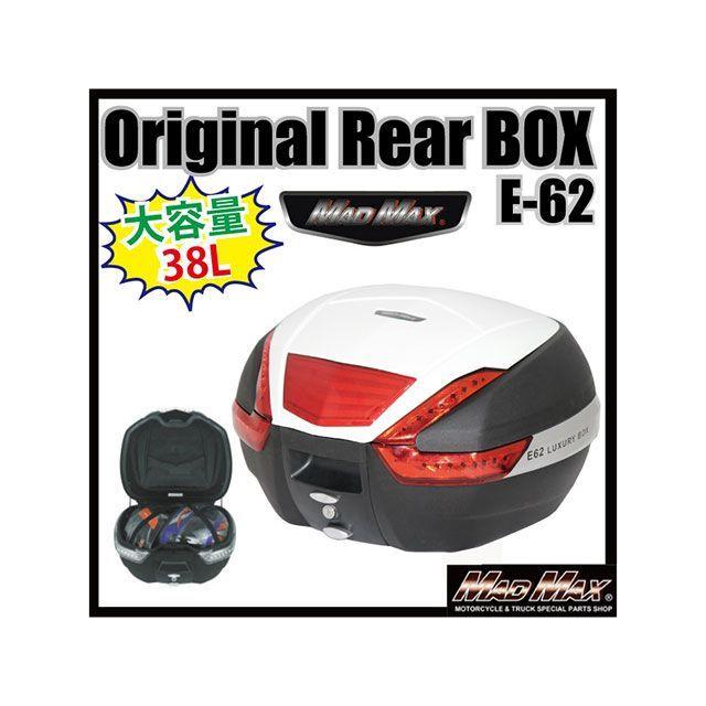 送料無料 マッドマックス 汎用 ツーリング用ボックス バイク リアボックス 38L(ブラック/ホワイト) リフレクター:レッド×LEDレッド
