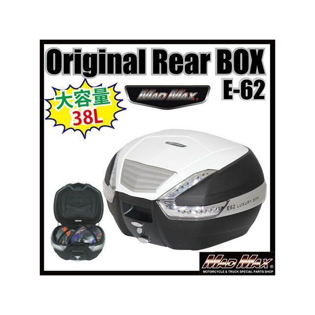 送料無料 マッドマックス 汎用 ツーリング用ボックス バイク リアボックス 38L(ブラック/ホワイト) リフレクター:クリア×LEDレッド