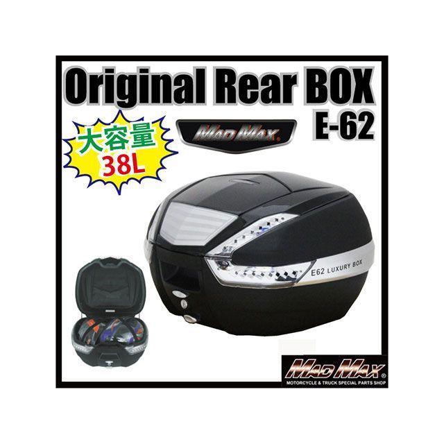 送料無料 マッドマックス 汎用 ツーリング用ボックス バイク リアボックス 38L(ブラック/ブラック) リフレクター:クリア×LEDレッド