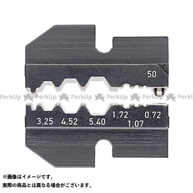 【エントリーで最大P21倍】クニペックス 切削工具 9749-50 圧着ダイス(9743-200用) KNIPEX