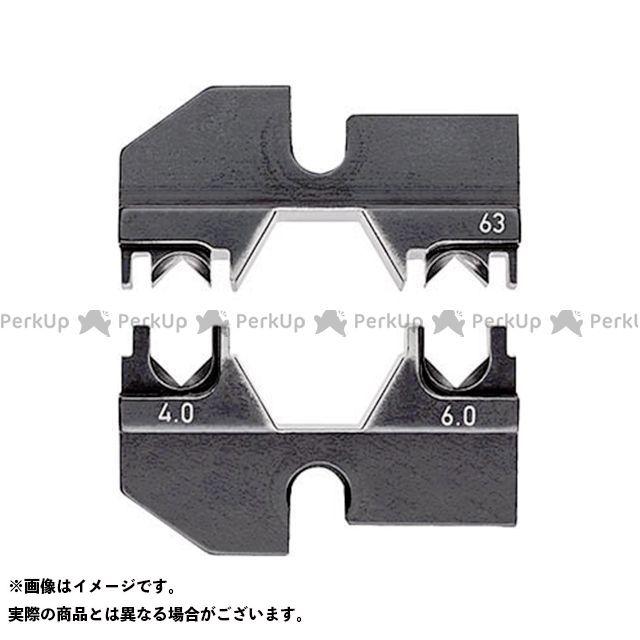 クニペックス 切削工具 9749-63 圧着ダイス(9743-200用) KNIPEX