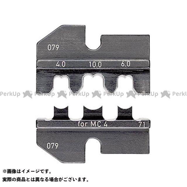 クニペックス 切削工具 9749-71 圧着ダイス MC4用 KNIPEX