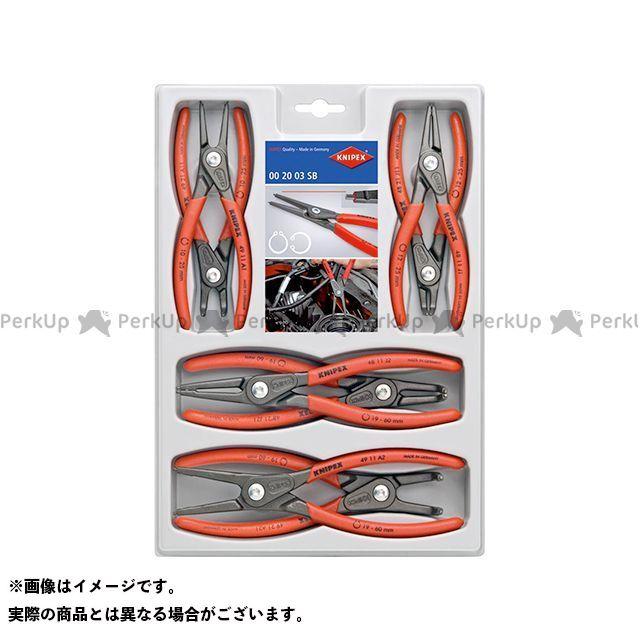 クニペックス ハンドツール 002004SB 精密スナップリングプライヤーセット(8本組)  KNIPEX
