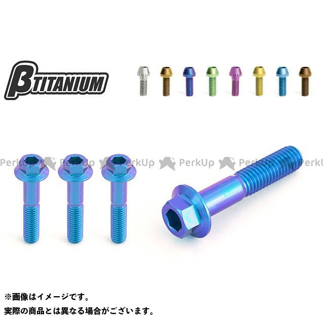 βTITANIUM MT-07 その他ハンドル関連パーツ ハンドルクランプボルトキット 仕様:マジョーラブルー(陽極酸化あり) ベータチタニウム