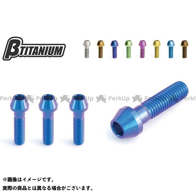 βTITANIUM GSR750 その他ハンドル関連パーツ ハンドルクランプボルトキット 仕様:アイスブルー(陽極酸化あり) 頭部形状:テーパーキャップ ベータチタニウム