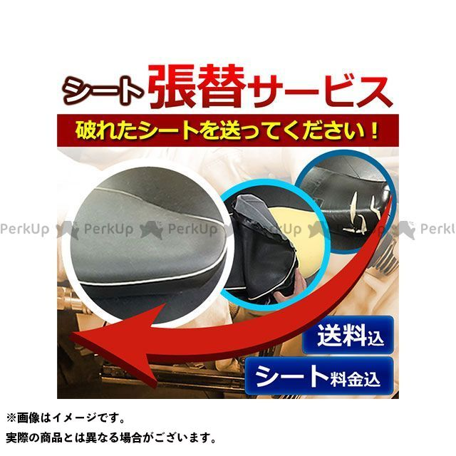 ALBA エストレヤ シート関連パーツ シート張替サービス/工賃・送料込/エストレヤ250(BJ250A)一体型シートタイプ/生地色:黒/後部色:白/パイピング色:白
