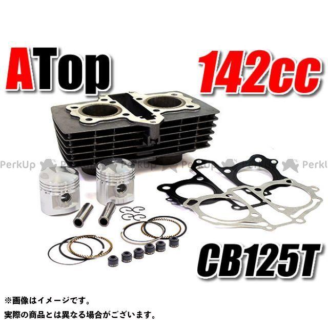 【無料雑誌付き】ATop CB125T ボアアップキット CB125T 用 ボアアップキット 142cc ボアアップシリンダーキット 47mm 47φ エートップ