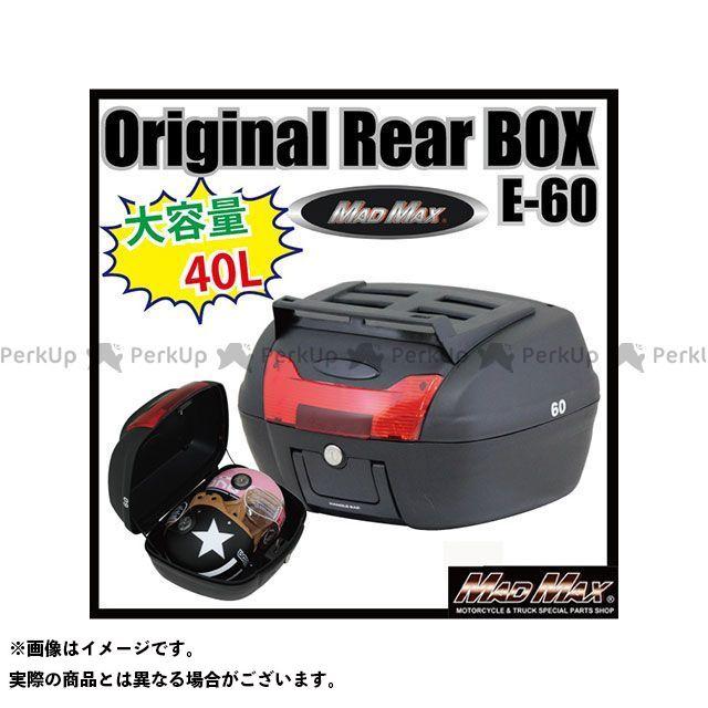MADMAX 汎用 ツーリング用ボックス リアボックス 40L 上部キャリア付 ブラック レッドレンズ マッドマックス