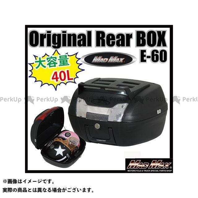 MADMAX 汎用 ツーリング用ボックス リアボックス 40L 上部キャリア付 ブラック クリアレンズ マッドマックス
