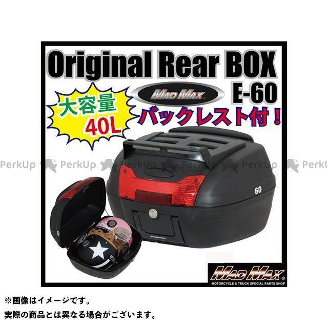【エントリーで更にP5倍】MADMAX 汎用 ツーリング用ボックス リアボックス 40L 上部キャリア付 ブラック バックレスト付 レッドレンズ マッドマックス