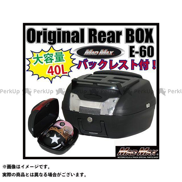 MADMAX 汎用 ツーリング用ボックス リアボックス 40L 上部キャリア付 ブラック バックレスト付 クリアレンズ マッドマックス