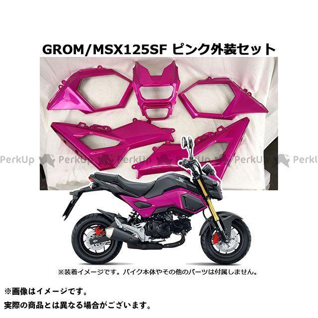 ベトナムホンダ グロム 外装セット 外装セット (ピンク) GROM/MSX125SF(16/06以降のモデルに適合)  ベトナムHONDA