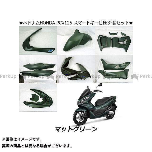 ベトナムホンダ PCX125 外装セット PCX125 スマートキー仕様 カウルセット マットグリーン(G208M) ベトナムHONDA