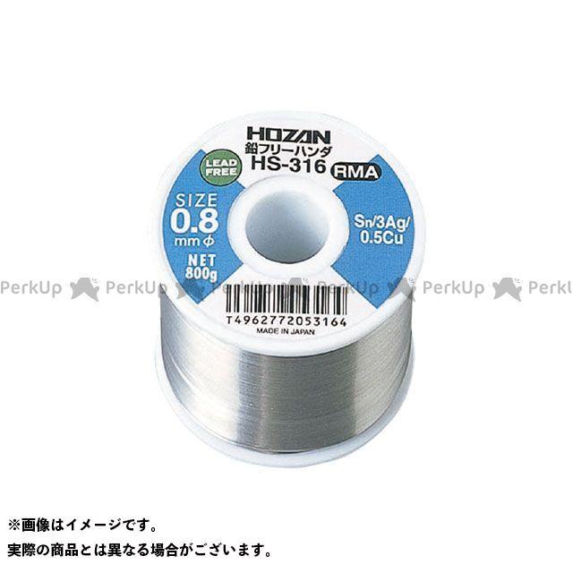 HOZAN ハンドツール HS-316 鉛フリーハンダ(SN-AG・0.8MM・800G)  ホーザン