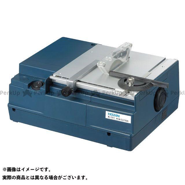 HOZAN 切削工具 K-111-230 PCBカッター(230V)  ホーザン