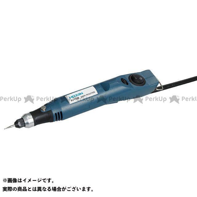 HOZAN 電動工具 K-109 ミニルーター  ホーザン