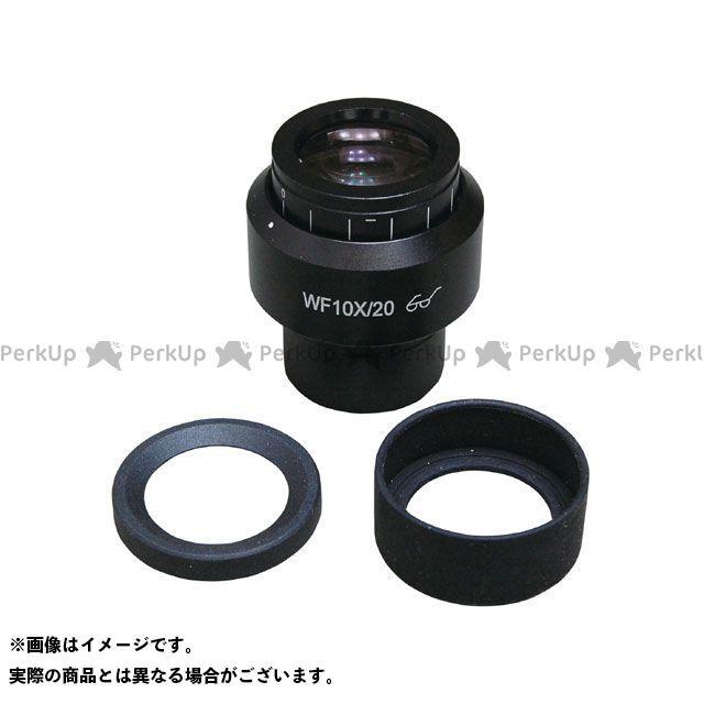 【エントリーでポイント10倍】送料無料 ホーザン HOZAN 作業場工具 L-546-10 接眼レンズ