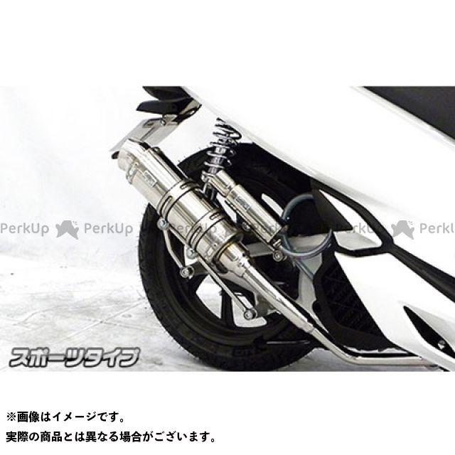 WirusWin PCX150 マフラー本体 PCX150(2BK-KF30)用 ロイヤルマフラー スポーツタイプ オプション:オプションB+C ウイルズウィン