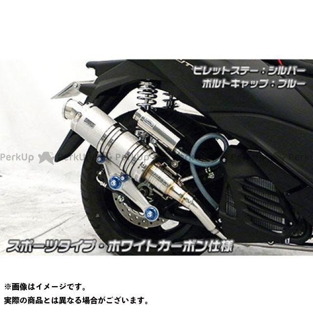 WirusWin トリシティ125 マフラー本体 トリシティ125(2BJ-SEC1J)用 アニバーサリーマフラー スポーツタイプ ホワイトカーボン仕様 ビレットステー:ブラック ボルトキャップ:ブラック オプション:なし ウイルズウィン