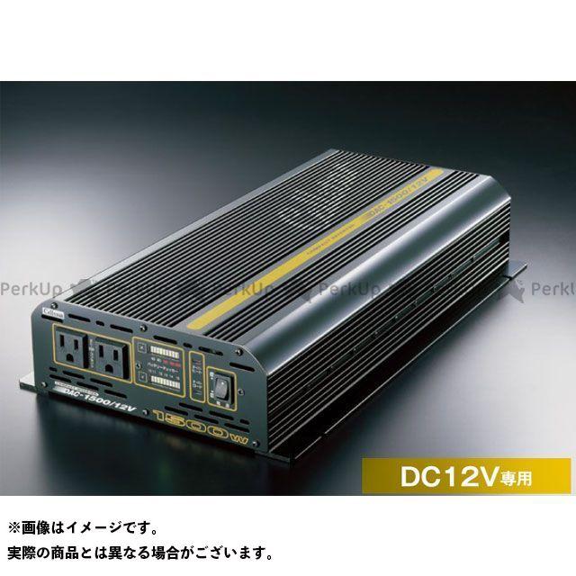 【エントリーで更にP5倍】Cellstar カーナビ・カーエレクトロニクス ハイパーインバーター DAC-1500/12V セルスター