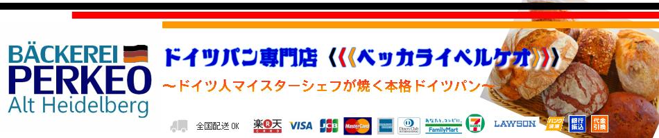 ドイツパン専門店 PERKEO:京都 岡崎 ドイツパン専門店ベッカライ ぺルケオ