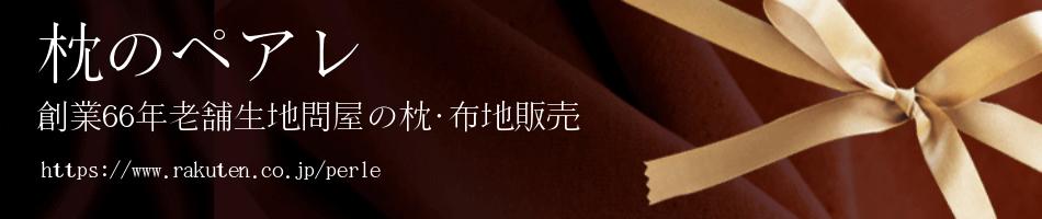 枕のペアレ:オリジナルビーズ枕・クッションの販売(送料無料)