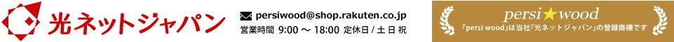 光ネットジャパン:『persi wood』は当社『光ネットジャパン』の登録商標です。