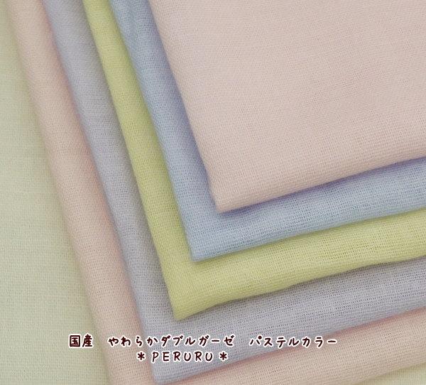 柔らかな肌触りのよい無地のダブルガーゼ生地です。ベビー物にもぴったりです。【生地 無地:ダブルガーゼ Wガーゼ】マスク生地 マスク生地 ダブルガーゼ 生地 マスク 無地 布国産 やわらかダブルガーゼ生地 パステルカラー 日本製ダブルガーゼ(900)