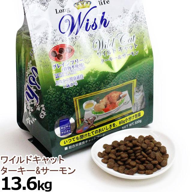 【クーポン配布中】Wish ワイルドキャット ターキー&サーモン 13.6kg(お取り寄せ商品)| キャット キャットフード フード 猫 成猫 アダルト グレインフリー 穀物 不使用 穀物フリー