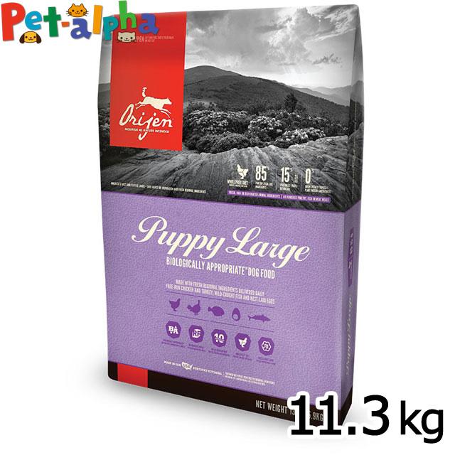 【オリジンキャンペーン6月30日まで】オリジン パピーラージ 11.3kg(お取り寄せ)