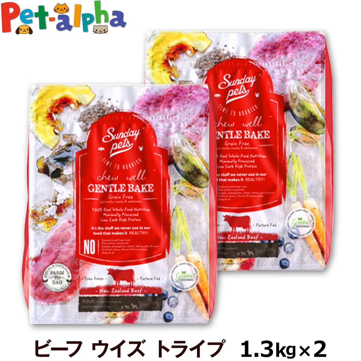 原料は100%ニュージーランド産 グレインフリードッグフード Sunday Pets 期間限定特価品 安心の実績 高価 買取 強化中 ビーフ サンデーペッツ ジェントルベイクグレインフリー 1.5kg×2個セット