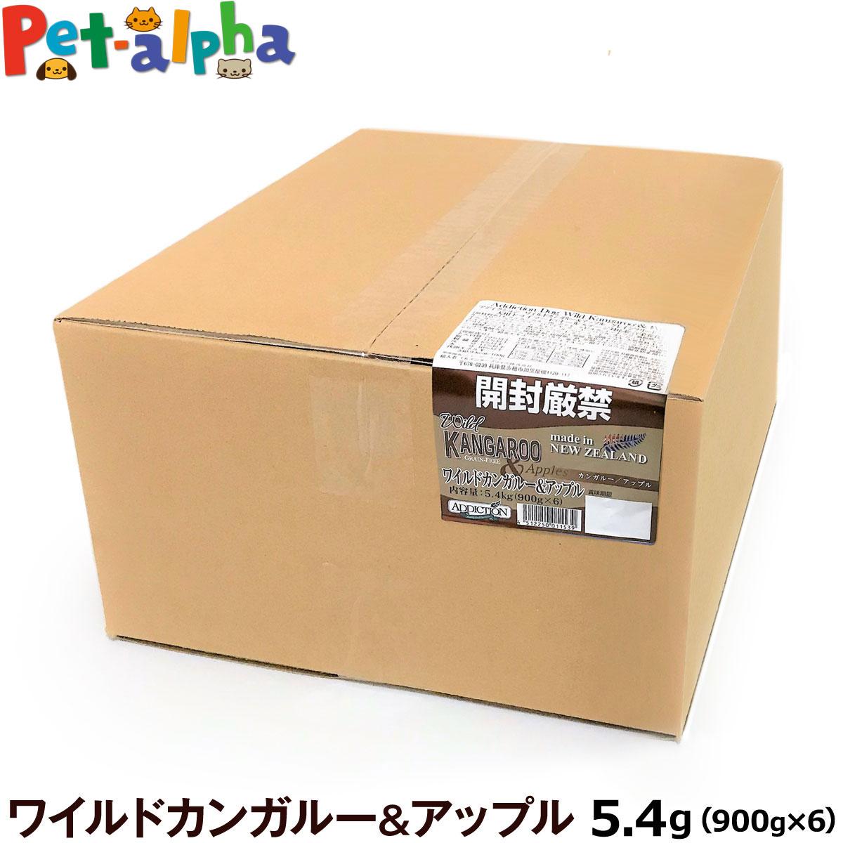 【クーポン配布中】アディクション ワイルドカンガルー&アップル グレインフリードッグフード 5.4kg(900g×6)