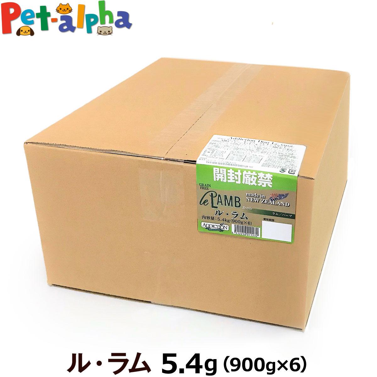 【クーポン配布中】アディクション ル・ラム グレインフリードッグフード 5.4kg(900g×6)