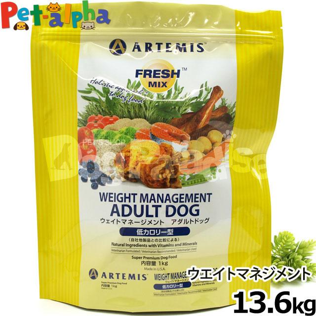 アーテミス フレッシュミックス ウエイトマネジメント 13.6kg